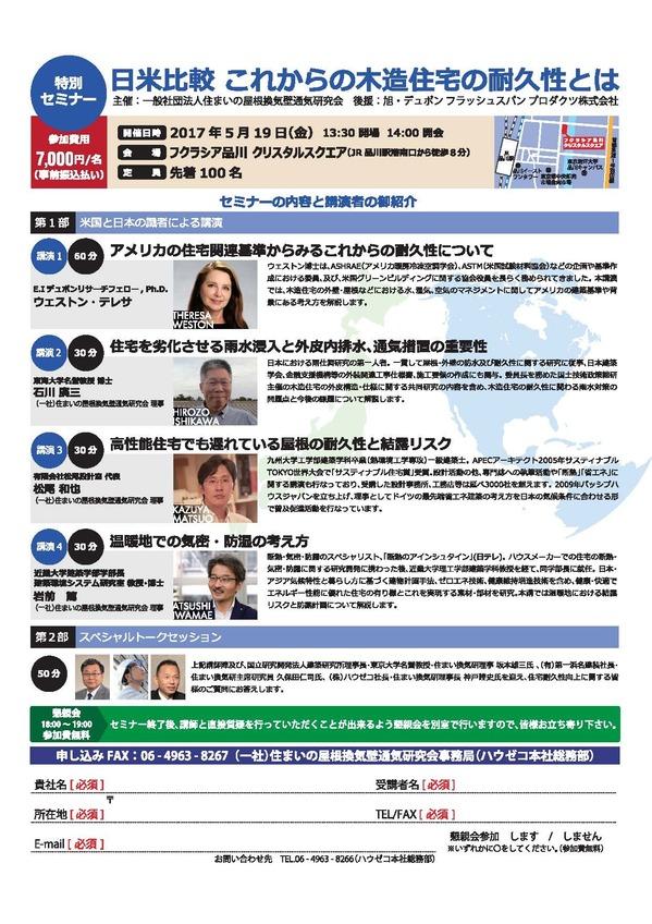 5月19日特別セミナー.jpg